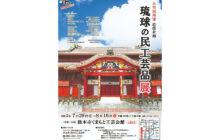 画像:琉球の民工芸品展