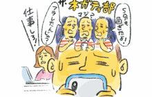 画像:【538号】荒木直美の婚喝百景 もうひとりとは言わせない!