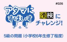 画像:【533号】アタマにすぱいす#026(漢検5級)