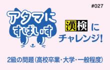 画像:【536号】アタマにすぱいす#027(漢検2級)