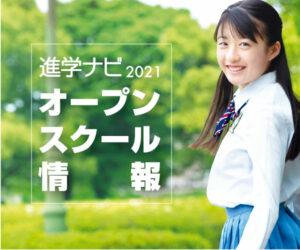 進学ナビ2021オープンスクール情報