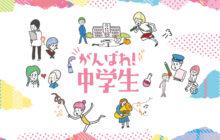 画像:【531号】がんばれ!中学生
