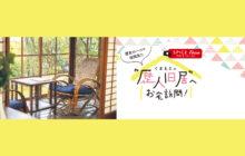 画像:【532号】すぱいすフォーカス – 歴史の一コマ垣間見た くまもとの歴人旧居へお宅訪問!
