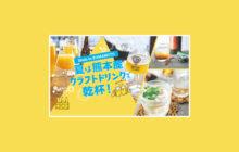 画像:【533号】Made in KUMAMOTO 夏は熊本産クラフトドリンクで乾杯!