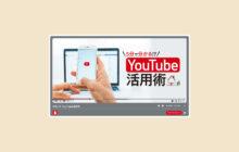 画像:【534号】5分で分かる!? Youtube活用術