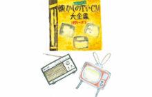 画像:【538号】カルチャールーム – 円盤で時間旅行 嶋田宣明
