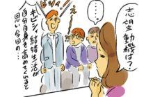 画像:【542号】荒木直美の婚喝百景 もうひとりとは言わせない!