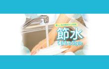 画像:【536号】新しい生活様式でも実践! 節水くまもとStyle