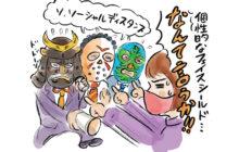 画像:【547号】荒木直美の婚喝百景 もうひとりとは言わせない!