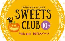 画像:【547号】SWEETS CLUB(スイーツクラブ) 10月