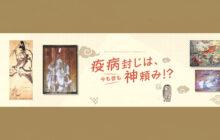 画像:【541号】すぱいすフォーカス – 疫病封じは、今も昔も神頼み!?