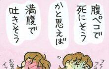 画像:【549号】おっぱいの達人 第1253回
