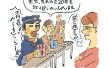 画像:【551号】荒木直美の婚喝百景 もうひとりとは言わせない!