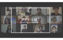 画像:【547号】すぱいす×熊大生コラボ 熊大生のイマドキヒマドキ?