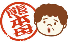 画像:【551号】工事郎のぎゃんときゃぎゃん言う -其の八十九-