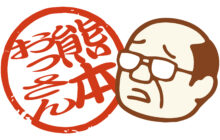 画像:【549号】工事郎のぎゃんときゃぎゃん言う -其の八十七-