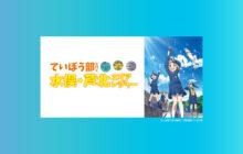 画像:【545号】ていぼう部と行く 水俣・芦北エリアレジャー