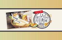 画像:【546号】すぱいすフォーカス – 阿蘇お漬物紀行