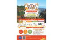 画像:通潤橋秋の紅葉と食を満喫キャンペーン