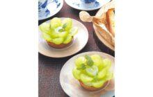 画像:美味しいレシピ vol.263 – シャインマスカットのタルト