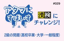 画像:【553号】アタマにすぱいす#029(漢検2級)