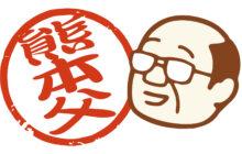 画像:【550号】工事郎のぎゃんときゃぎゃん言う -其の八十八-