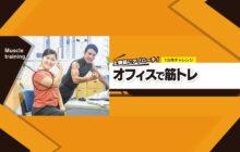 画像:【550号】上腕筋にアプローチ! 1ヶ月チャレンジ オフィスで筋トレ