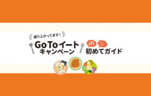 画像:【550号】すぱいすトピックス – 盛り上がってます! Go Toイートキャンペーン 初めてガイド