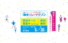 画像:【550号】熊本リレーマラソン 今年はオンライン