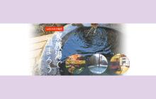 画像:【551号】withコロナ時代 家族湯で温まろう