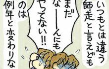 画像:【555号】おっぱいの達人 第1259回