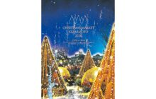 画像:クリスマスマーケット熊本2020