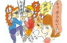 画像:【560号】荒木直美の婚喝百景 もうひとりとは言わせない!