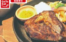画像:【しあわせごはん】お昼の「ヒレステーキ」コースが1500円