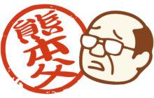 画像:【561号】工事郎のぎゃんときゃぎゃん言う -其の九十三-