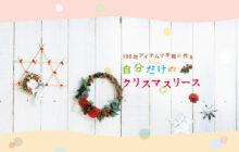 画像:【554号】すぱいすフォーカス – 100均アイテムで手軽に作る 自分だけのクリスマスリース