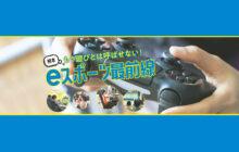 画像:【555号】もう遊びとは呼ばせない! 熊本 eスポーツ最前線