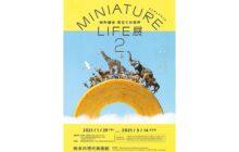 画像:MINIATURE LIFE(ミニチュアライフ)展2 ―田中達也 見立ての世界―