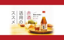 画像:【558号】普段の料理をグレードアップ! 赤酒活用のススメ