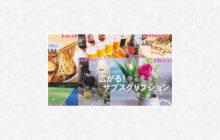 画像:【559号】広がる!サブスクリプション