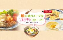 画像:【559号】すぱいすフォーカス – 鍋の残りスープをステキにリメーク! Hot pot soup