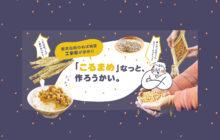 画像:【560号】熊本伝統のねば納豆 工事郎が手作り 「こるまめ」なっと、作ろうかい。