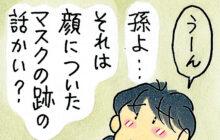 画像:【564号】おっぱいの達人 第1268回
