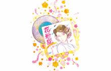 画像:【567号】カルチャールーム – 円盤で時間旅行 嶋田宣明 95回