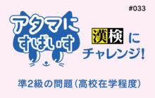 画像:【569号】アタマにすぱいす#033(漢検準2級)
