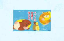 画像:【562号】ペットの介護を考える