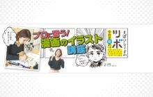 画像:【562号】プロに習う!漫画のイラスト講座