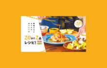 画像:【563号】簡単だけどちゃんとおいしい★ 20分で2品レシピ!