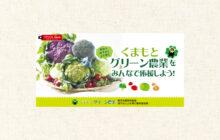 画像:【563号】熊本の地下水と土を育む くまもとグリーン農業をみんなで応援しよう!