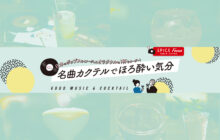 画像:【564号】日本のポップスをイメージしたオリジナルの1杯をオーダー! 名曲カクテルでほろ酔い気分
